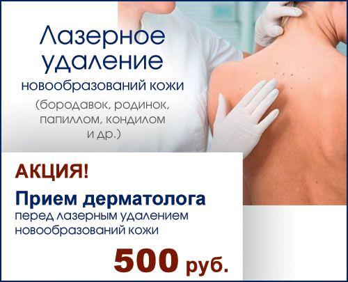 лекарство от родинок и папиллом купить в долгопрудном Валерия Брагина