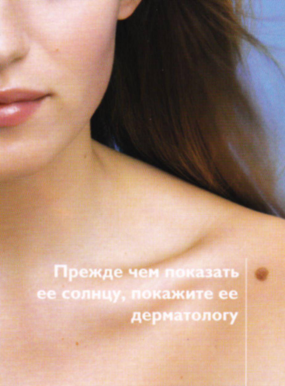 день диагностики меланомы